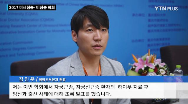 YTN-한국의료진, 충칭 국제학회서 하이푸 치료 연구결과 발표