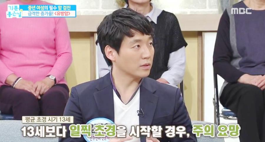 [MBC 기분 좋은 날] 건강검진 편 - 김민우 대표 원장님 산부인과 자문의 출연!